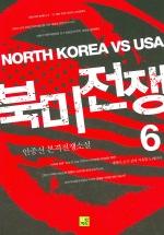 북미전쟁 6
