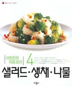 샐러드 생채 나물(대한민국 대표요리 4)