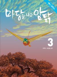 마당을 나온 암탉. 3: 초록이 세상을 날다