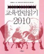 교육칼럼읽기 2010