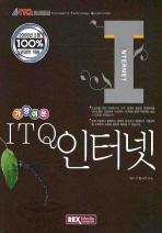 ITQ 인터넷(2009)(가장 쉬운)
