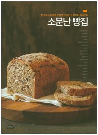 소문난 빵집
