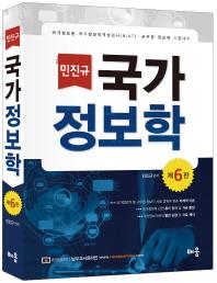민진규 국가정보학(6판)