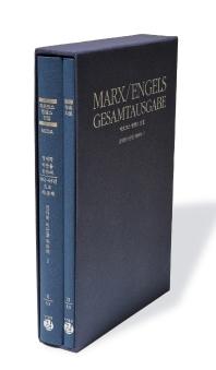 경제학 비판을 위하여: 1861~63년 초고 제1분책(경제학 비판을 위하여 2)(양장본 HardCover)
