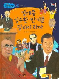 김대중 김수환 반기문 달라이 라마(지식똑똑 큰인물 탐구 28)(양장본 HardCover)