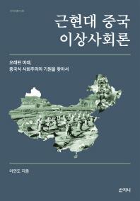 근현대 중국 이상사회론(아시아총서 28)