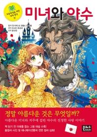 미녀와 야수(초등학생을 위한 세계 명작 31)