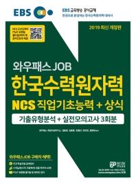 한국수력원자력 NCS 직업기초능력+상식(2019)