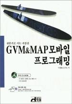 GVM & MAP 모바일 프로그래밍(전문가로 가는 지름길)(CD-ROM 1장포함)