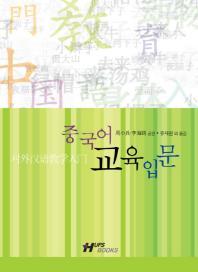 중국어교육입문