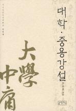 대학 중용 강설(4판)(사서삼경강설 시리즈 1)(양장본 HardCover)