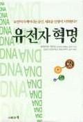 유전자 혁명 (1999년 초판)