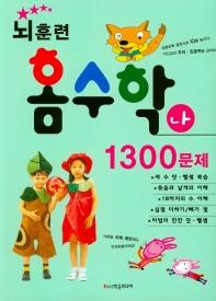 뇌훈련 홈수학 나단계 1300문제