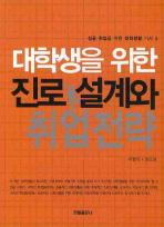 대학생을 위한 진로설계와 취업전략(성공 취업을 위한 대학생활 백서 3)