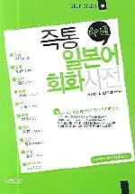 즉통 일본어회화 사전