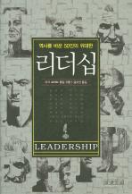 리더십(역사를 바꾼 50인의 위대한)(Paperback)
