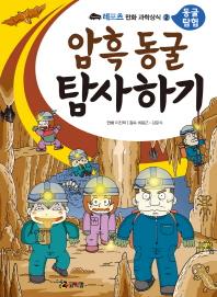 암흑 동굴 탐사하기(레포츠 만화 과학상식 2: 동굴 탐험)