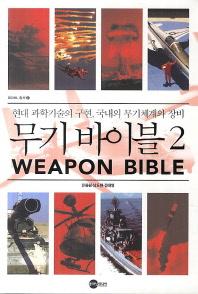 무기 바이블. 2(BEMIL총서 2)