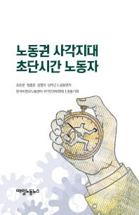 노동권 사각지대 초단시간 노동자