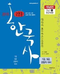 한국사 개념편 세트(7급 9급 경찰직 대비)(2015)(전2권)