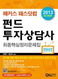 펀드투자상담사 최종핵심정리문제집(2013)(해커스 패스닷컴)(개정판)