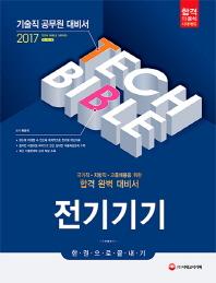 전기기기 한권으로 끝내기(기술직 공무원 대비서)(2017)