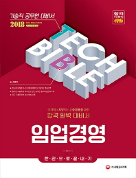 임업경영 한권으로 끝내기(기술직 공무원)(2018)(개정판)