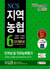 지역농협 6급 단기완성 최신기출유형+모의고사(2020)(All-New NCS)(20판)