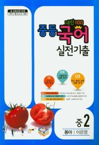 중학 국어 중2-1 중간고사 대비 실전기출(동아 이은영)(2020)(내신 100)
