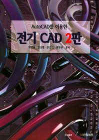 전기 CAD(AutoCAD를 이용한)(2판)