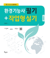 환경기능사 필기+작업형(2021)