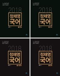 정채영 국어 세트(2018)(전4권) #
