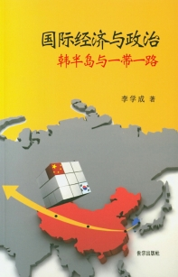 국제경제여정치