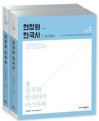 현창원 한국사(2019)(전2권)