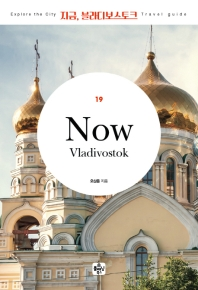 지금, 블라디보스토크(2020)