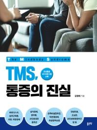 TMS, 통증의 진실