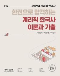 계리직 한국사 이론과 기출(2021)(한권으로 합격하는)