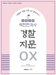 박찬한국사 경찰지문 OX(2020)
