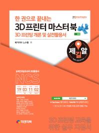 3D 프린터 마스터북