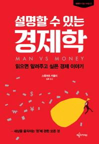 설명할 수 있는 경제학(설명할 수 있는 시리즈 1)