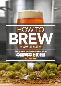 HOW TO BREW 하우 투 브루