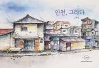 인천, 그리다(양장본 HardCover)