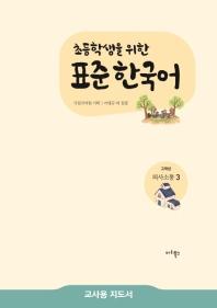 표준 한국어 고학년 의사소통. 3(교사용 지도서)(초등학생을 위한)
