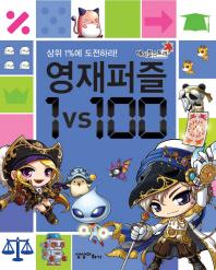 메이플 스토리 영재퍼즐 1vs100