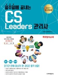 CS Leaders(CS리더스) 관리사(2019)(일주일에 끝내는)(개정판)