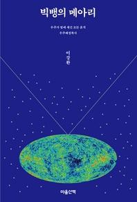빅뱅의 메아리   우주가 빛에 새긴 모든 흔적 우주배경복사