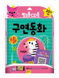 핑크퐁 CD북: 구연동화(CD1장포함)(양장본 HardCover)