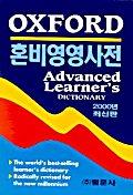 OXFORD ADVANCED LEARNER'S DICTIONARY 6/E (축쇄판 CD ROM 포함) (CD없음)
