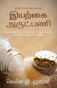 Organic Outreach for Churches - Tamil