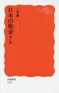 日本の稅金